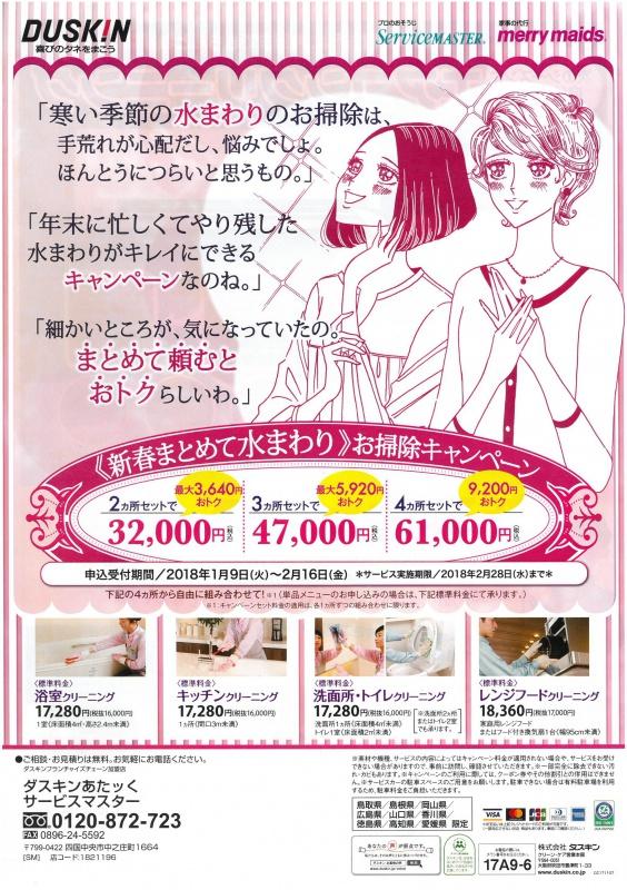 エアコンクリーニング新春キャンペーン2018裏